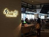 Photo of The Dining Room 南小館 – The Dining Room serves the exceptional…
