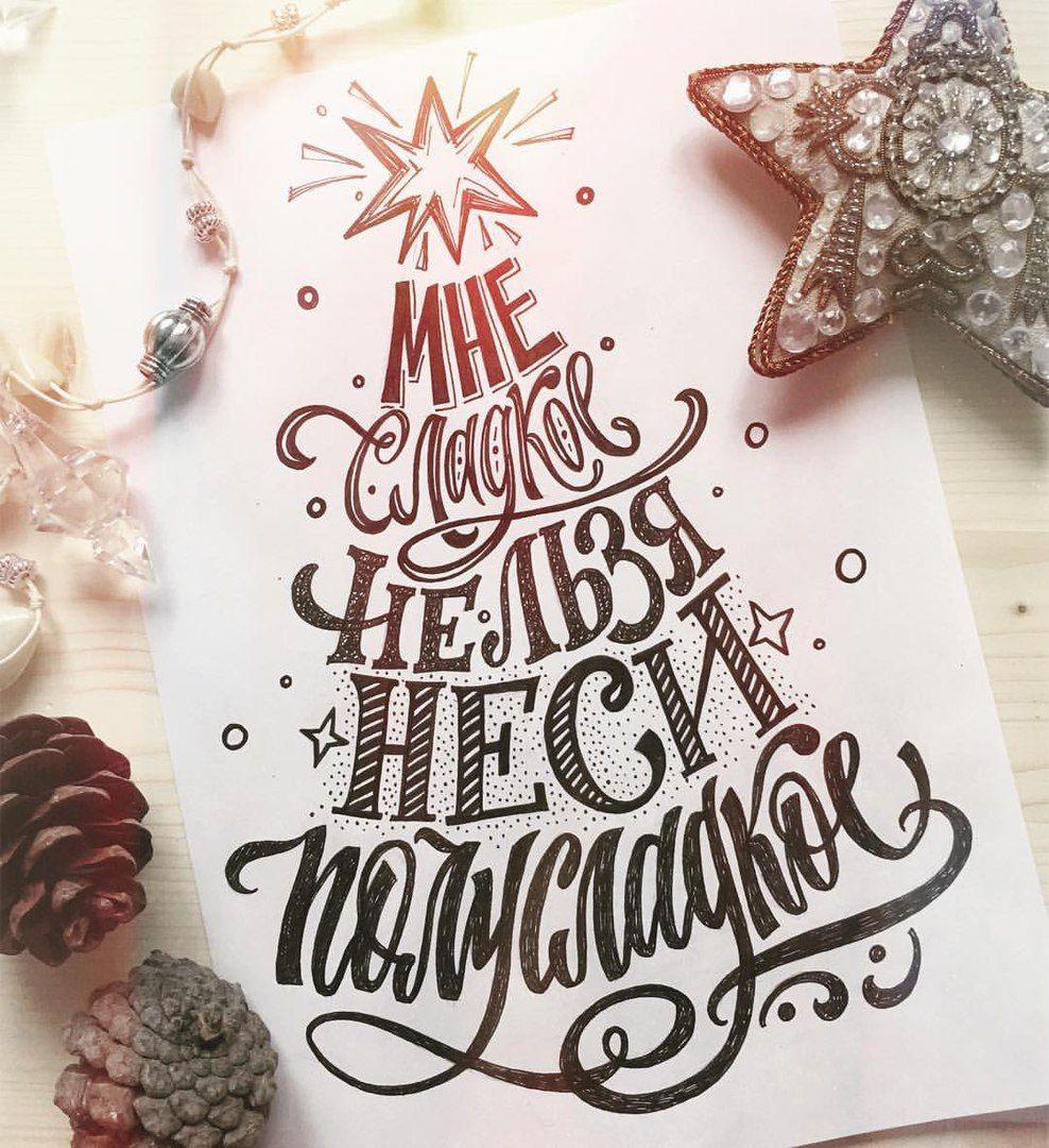 Иисусом христом, леттеринг открытка новый год
