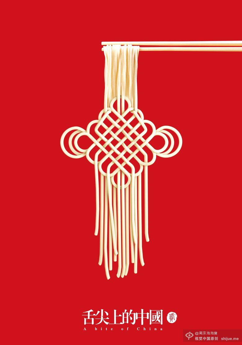 Incorporates traditional chinese weaving patterns my for Poster deco cuisine