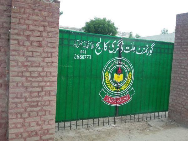 Govt Millat Degree College Faisalabad, Govt Millat Degree College GM