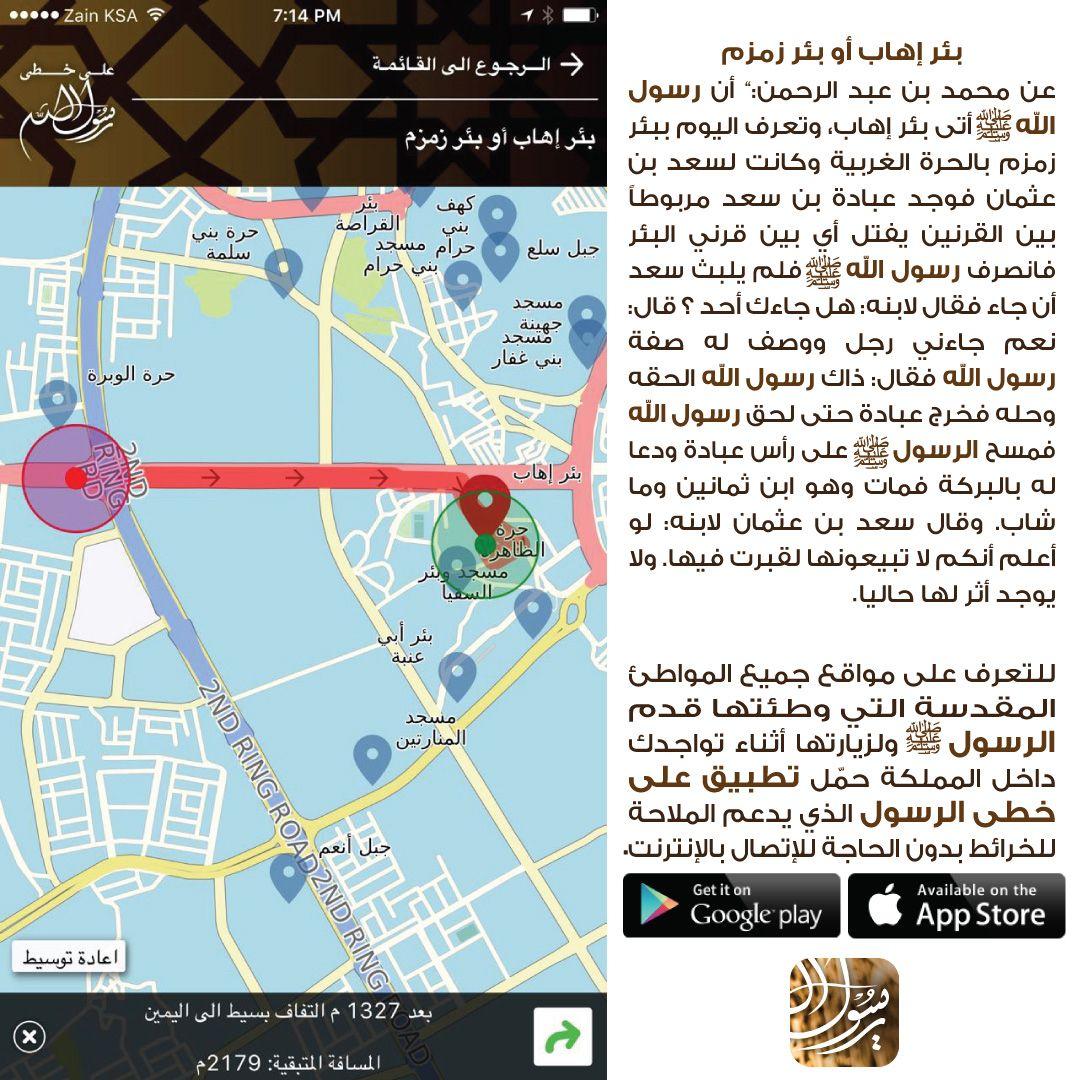 بئر إهاب أو بئر زمزم أحد آبار المدينة المنورة يقع في الحرة الغربية وكانت لسعد بن عثمان Map Map Screenshot