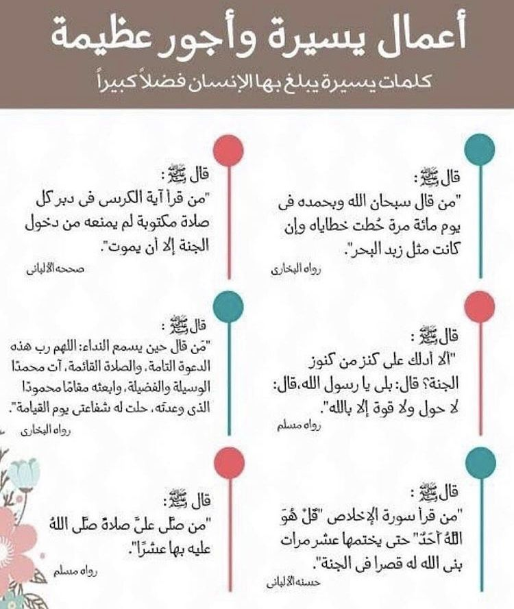 Pin By Amel Guettouche On إسلاميات Islamic Phrases Islam Facts Islamic Inspirational Quotes