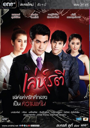 Leh Ratree A Woman S Trickery Thailand Series 2015 Starring