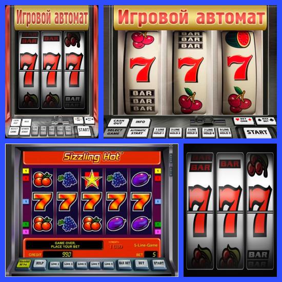Игровые аппараты 777
