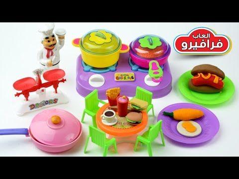 العاب بنات العاب طبخ حقيقية لعبة المطبخ للاطفال Cooking Toys
