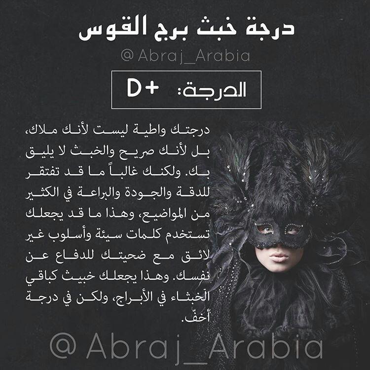 Pin By عطيفه السعيد On الأبراج Words Memes Ecard Meme