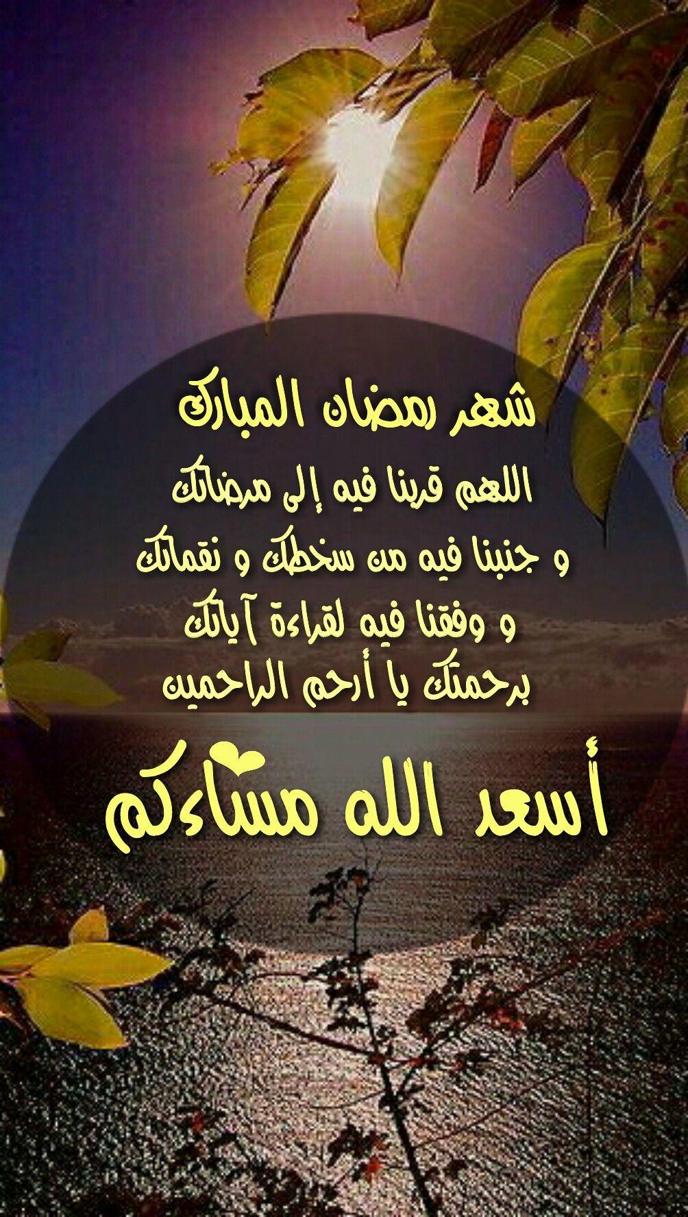 Pin By Hossam Eldin Abdulhameid On صباحيات و مسائيات Ramadan Quotes Ramadan Good Evening