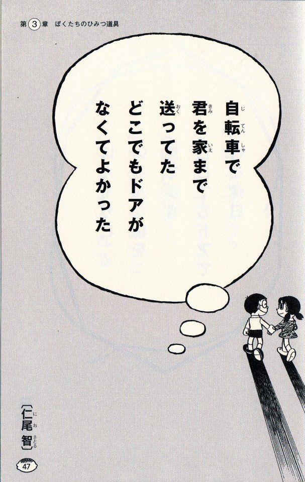 どこでもドアは実在した どこでもドア どらえもん Akita タイム