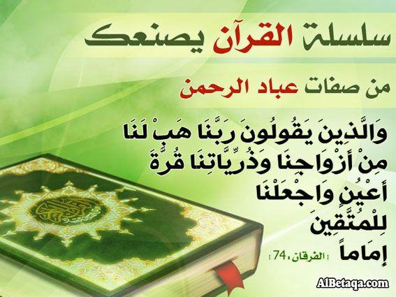 من صفات عباد الرحمن Holy Quran Quran