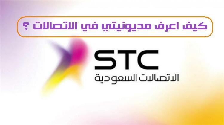 كيف اعرف مديونيتي في الاتصالات Stc اسقاط مديونية الاتصالات Tech Company Logos Company Logo Incoming Call Screenshot