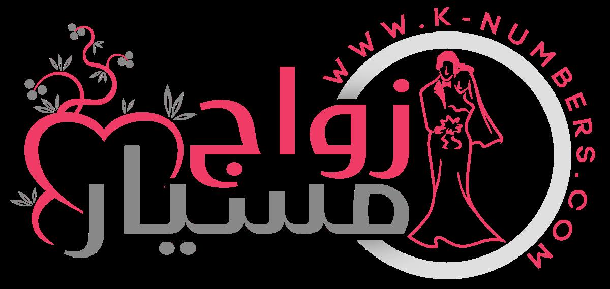 زواج مسيار Https Www K Numbers Com Category D9 85 D8 B3 D9 8a D8 A7 D8 B1 Riyadh للباحثين عن الزواج من الرياض ارقام خطابات مسيار