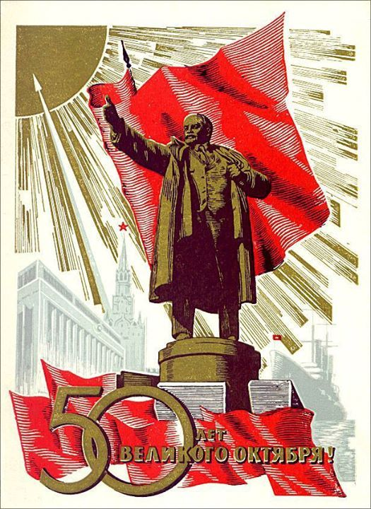 '50 Years Of Great October' Soviet Poster