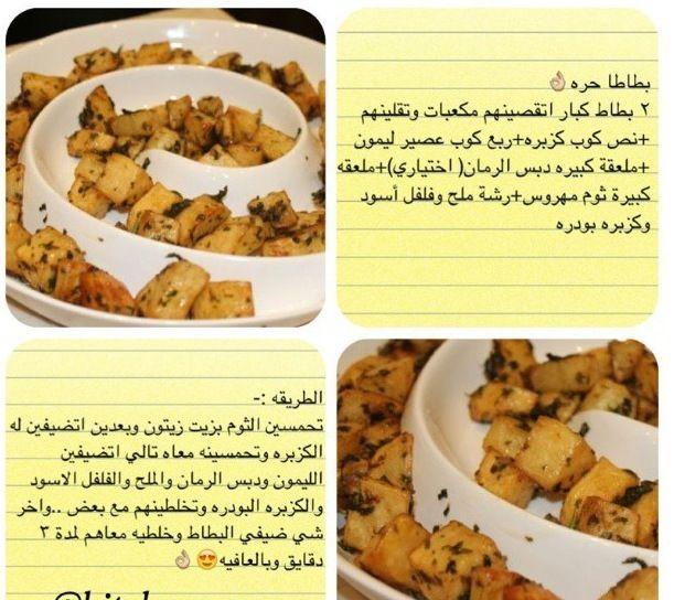 بطاطا حره Arabic Food Recipes Food
