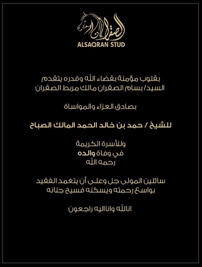 تعزية من مربط الصقران للشيخ حمد بن خالد الصباح Movie Posters Arabian Horse Poster