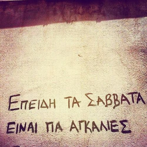 Greek Quotes It S All Greek To Me Pinterest Quotes Greek