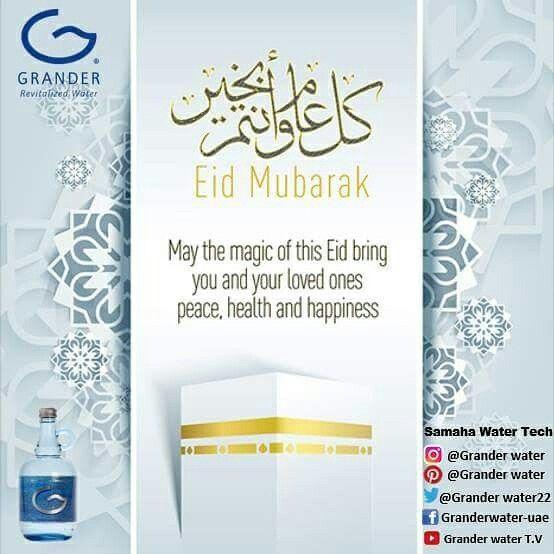 بمناسبة عيد الاضحى المبارك نتقدم بالتهنئة و كل عام وانتم بخير اعاده الله علينا وعليكم بالصحة والعافية عيد الاضحى كل عام وا One Peace Eid Mubarak First Love