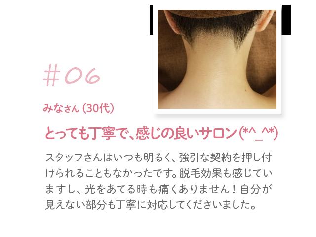 公式 脱毛効果に自信のサロン ラココの全身脱毛は月額3 000円 初
