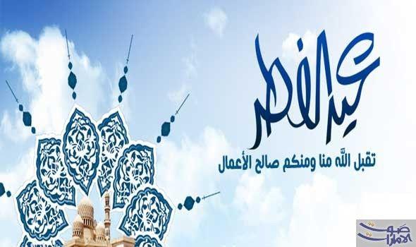عدة دول تعلن يوم الأحد أول أيام العيد والمراصد السعودية تؤكد ثبوت الرؤية أعلنت عدة المراصد الفلكية في المملكة العربية السعودية مساء ا Eid Mubarak Eid Eid Song