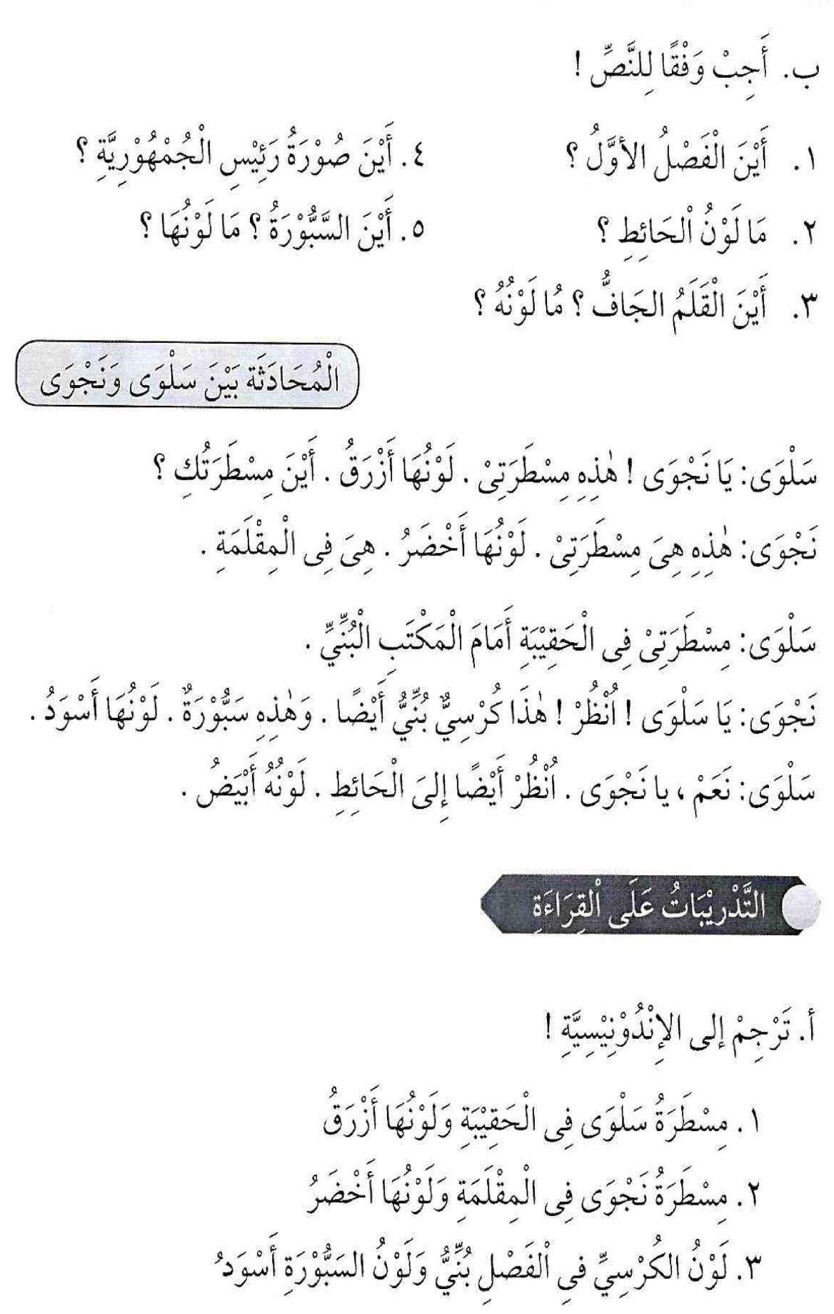 Belajar Hiwar Mengenal Warna in 20   Learning arabic, Learn ...