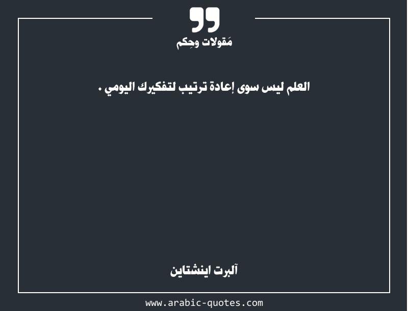 العلم ليس سوى إعادة ترتيب لتفكيرك اليومي Quotes Quote عربي عربية Quoteoftheday Book Citation اقتباس كتب عبار Quotes Study Motivation Arabic Quotes