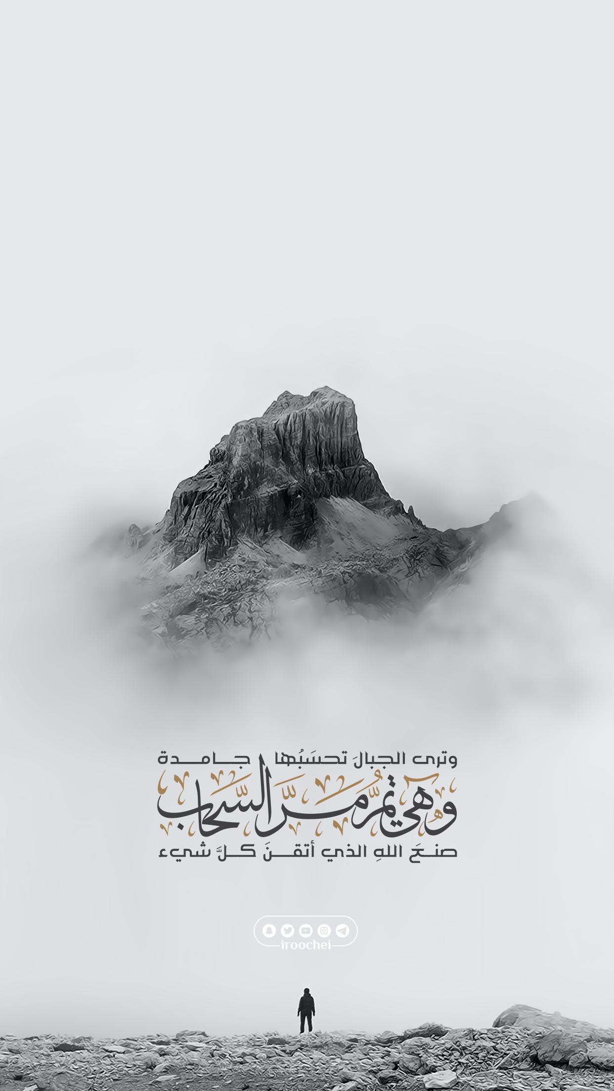 صنع الله الذي أتقن كل شيء Quran Quotes Verses Quran Quotes Inspirational Beautiful Quran Quotes