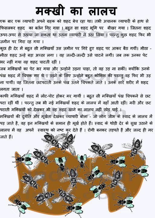 Maakhi ka lalach - hindi story for kids | Hindi | Pinterest