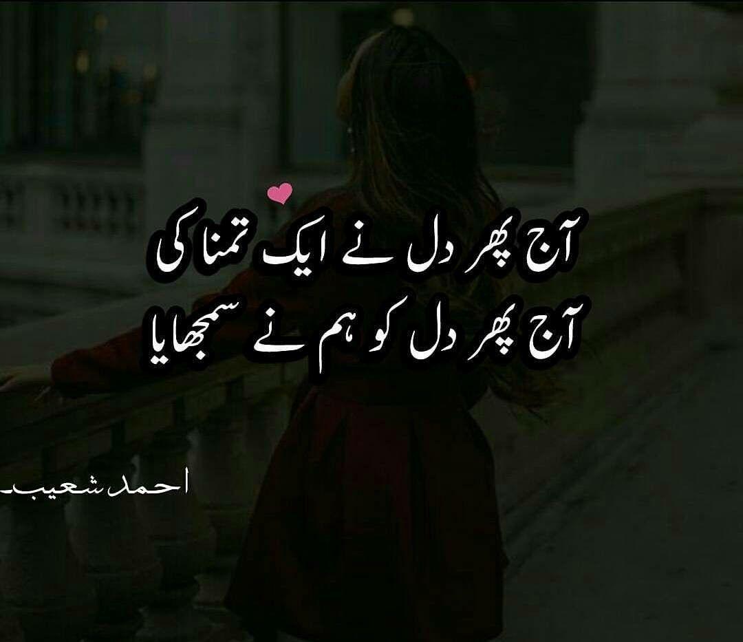 I Miss You 7 1 2018 Miss You Pinterest Urdu Poetry Urdu