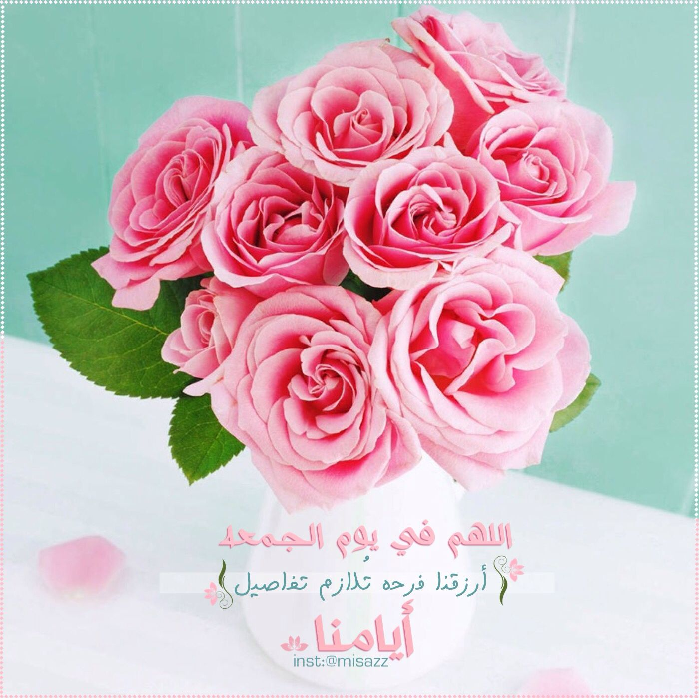 اللهم في يوم الجمعه أرزقنا فرحه تلازم تفاصيل أيامنا يارب Blessed Friday Flower Art Flowers