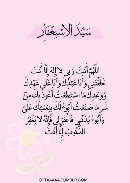 سيد اﻻستغفار Islamic Inspirational Quotes Islamic Love Quotes Quran Quotes Love