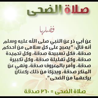 حساب ديني صلاة الضحى Holy Quran Words Of Wisdom Words