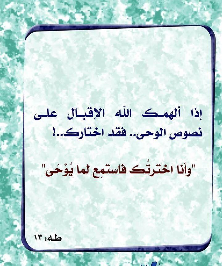 ١٣ طه Islam Calligraphy Arabic Calligraphy