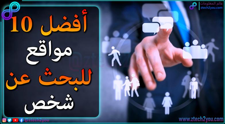 أفضل 10 مواقع لـ البحث عن شخص علي الانترنت Find People Online Find People Online People Online Find People