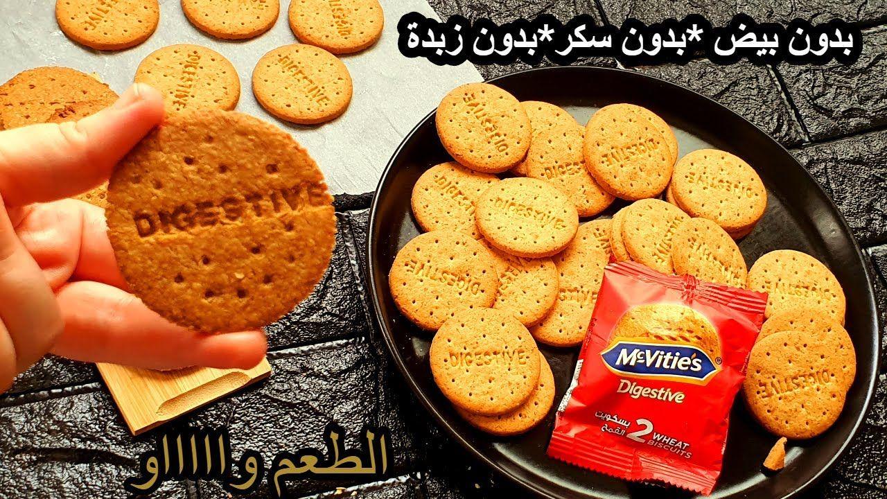 بسكوت دايجستف اقوى وصفة على اليوتيوب العربي والاجنبي نباتي Healthy Hom Desserts Food Cookies