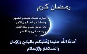 تهنئة بحلول شهر رمضان جريدة قلب مصر الألكترونية Ramadan Ramadan Kareem Instagram Posts