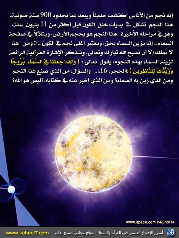 صورة وآية نجم من الألماس يتلألأ في السماء Islam And Science Miracles Of Quran Islam Facts