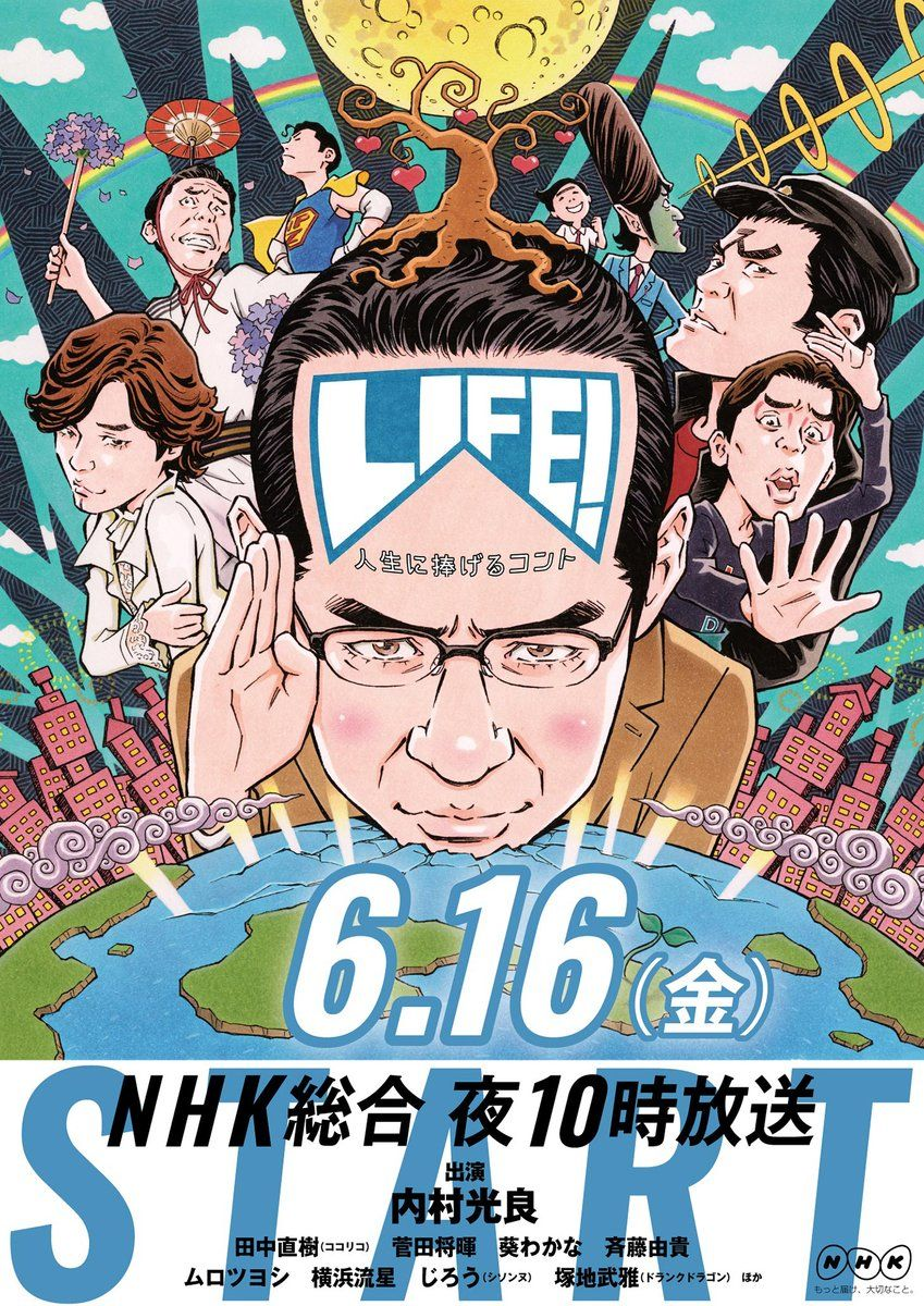 LIFE!人生に捧げるコント on Anime, Comic books, Poster