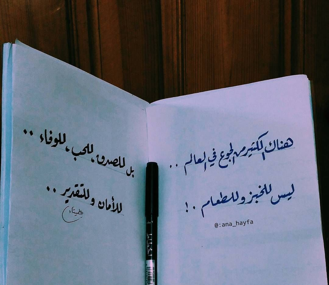ا ل ـج وع ف ي ا ل ـع ا ل ـم ـ ل ـيس ل ـل ـخ ب ز ول ـل ـط ع ا م ـ ف ق ط Photo Quotes Arabic Words Quotes