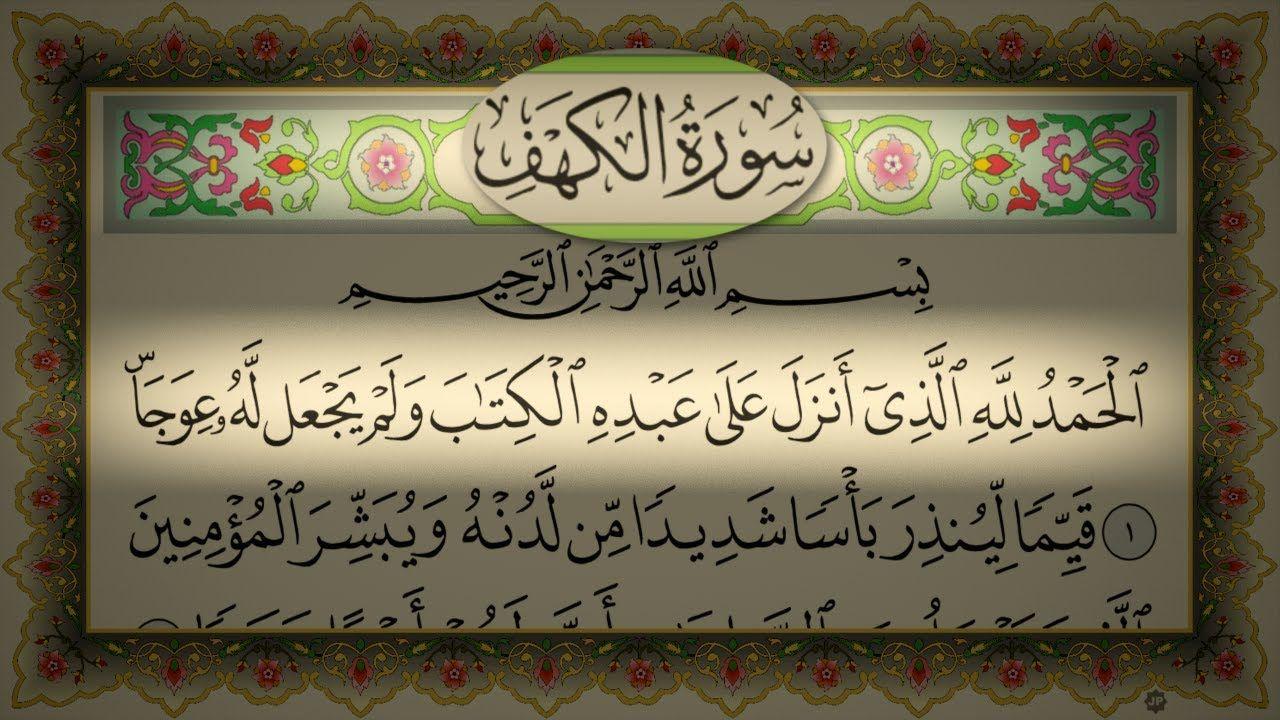 Surah Al Kahf Al Sudais Hd سورة الكهف كاملة مكتوبة عبد الرحمن السديس تلاوة رائعة مع قراءة جودة عالية Youtube Decorative Tray Blog Frame