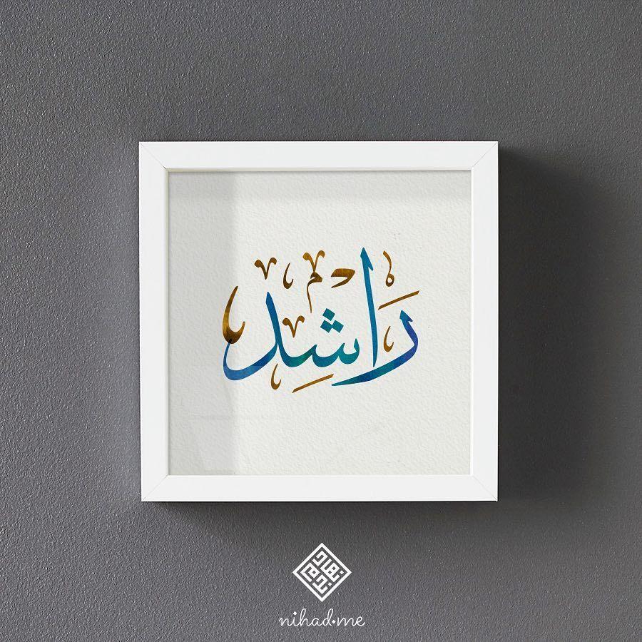 اسم راشد Rashed Name Nihad Nadam Arabicdesign Arabic Design Arabic Names Jordan Flag