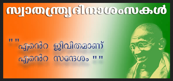 Short Independence Day Quotes in Malayalam 2018 ...