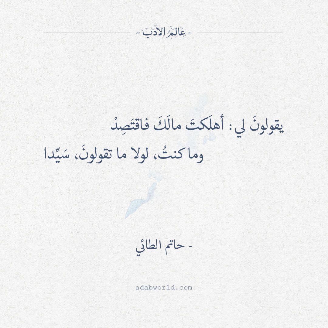 يقولون لي أهلكت مالك فاقتصد حاتم الطائي عالم الأدب Arabic Poetry Spoken Word Poetry Poems Life Words