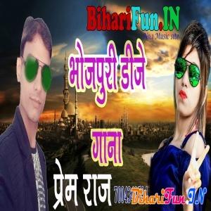 Bhojpuri Dj Remix Mp3 Song Dj Prem Raj Dj Prem Raj Sitamarhidj Remix Mp3 Songs Bhojpuri Dj Songs All Dj Mixer Mp3 Song Bhojpuri Dj Mp3 Song Dj Songs