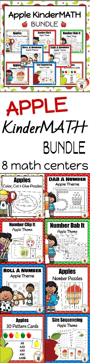 My kids love working with these apple themed math centers!  They are engaged and have fun learning patterns, size sequencing, numbers, counting and more!