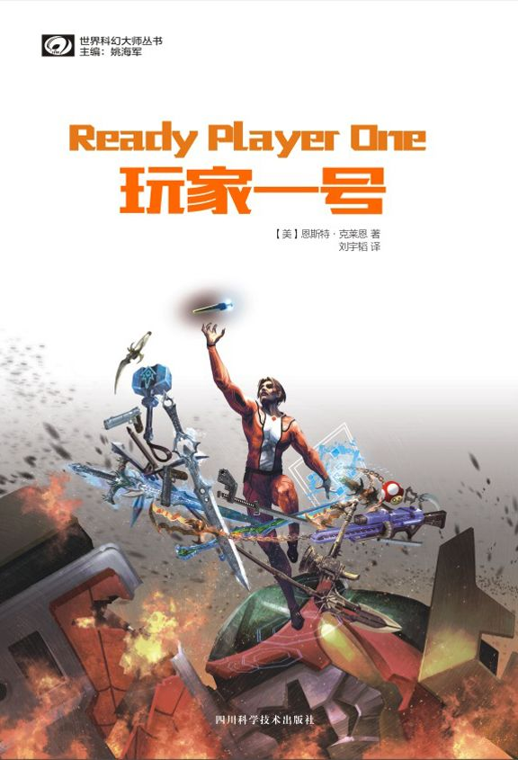Pin On Ready Player One Covers Posters