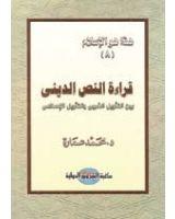 قراءة النص الديني بين التاويل الغربي والتارويل الاسلامي - س هذا هو الاسلام ج8