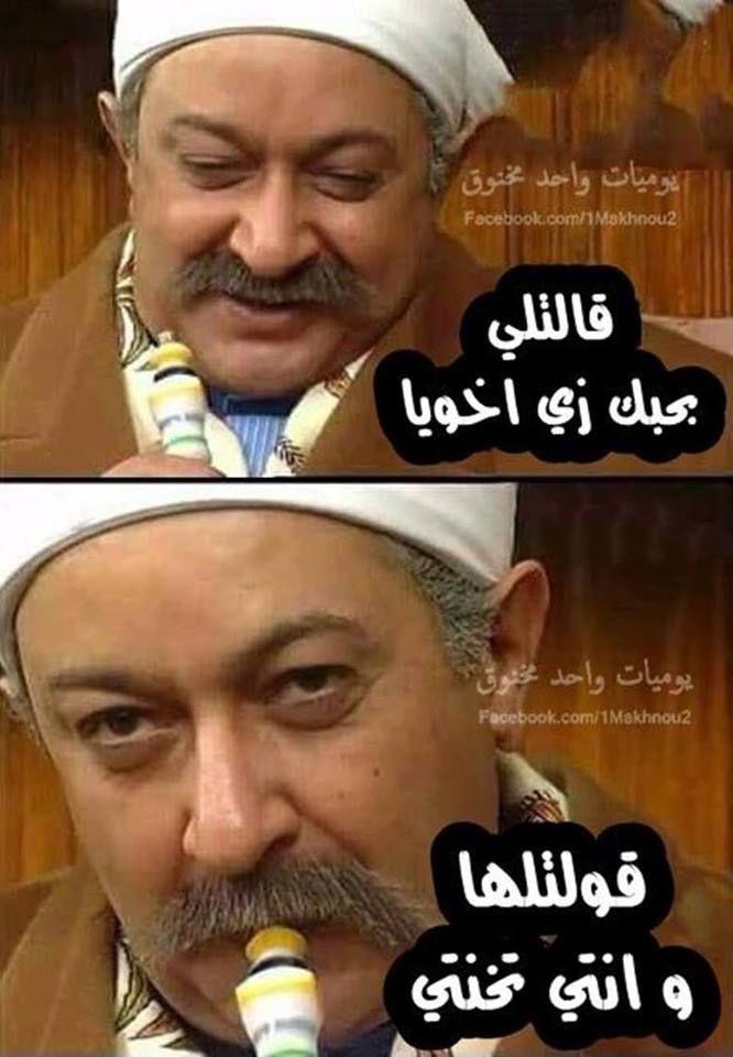 كوميكسات مصري Funny Arabic Quotes Arabic Funny I Miss Your Smile
