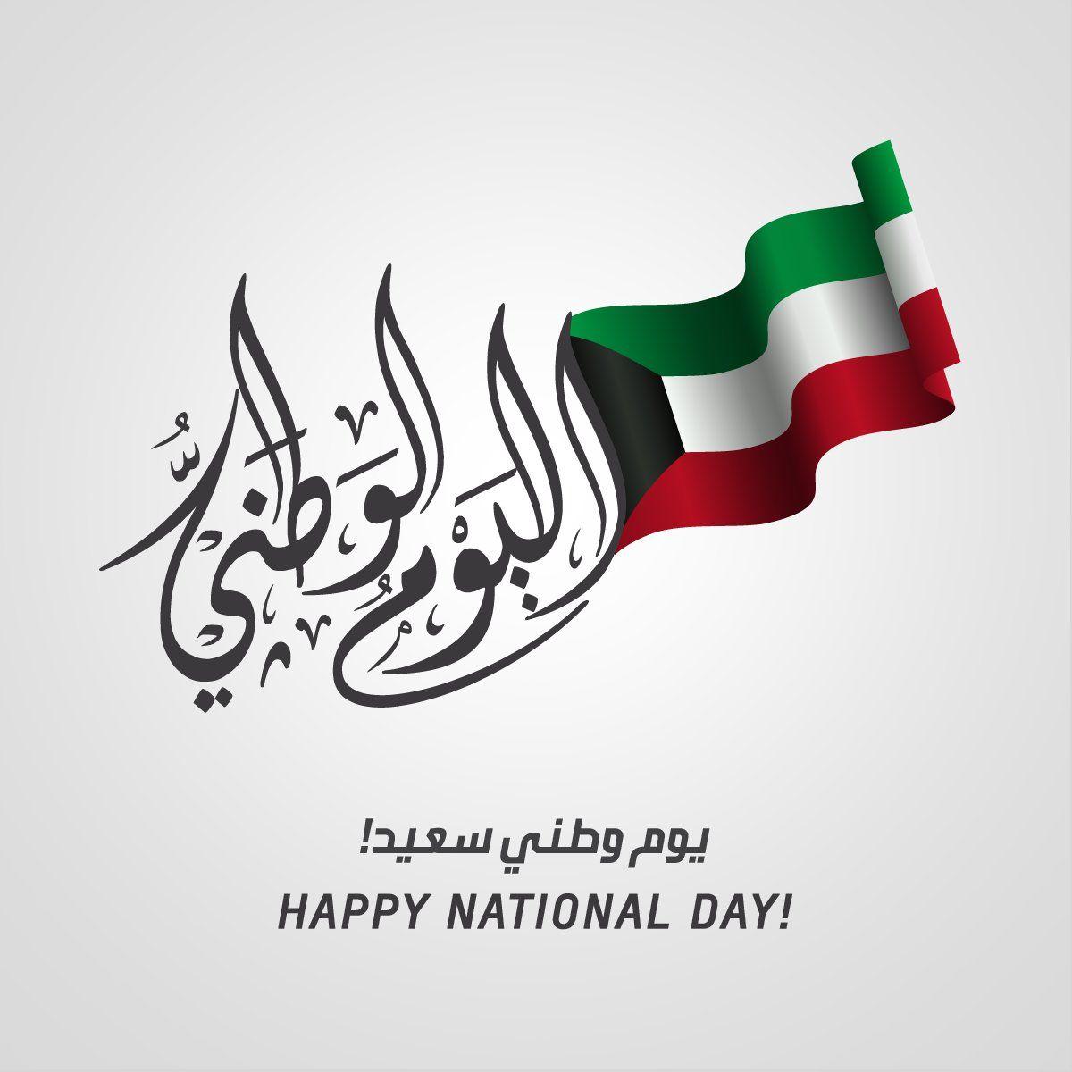 Kuwait Kuwait National Day Happy National Day National Day