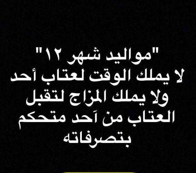 Desertrose صفات الأشخاص تبع ا لشهر مولدهم Quotations Arabic Jokes Arabic Quotes