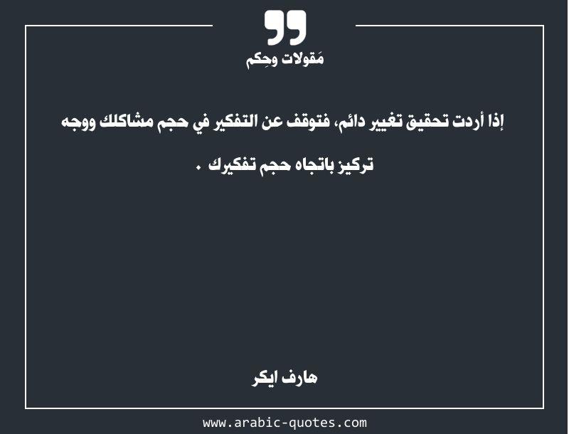 إذا أردت تحقيق تغيير دائم فتوقف عن التفكير في حجم مشاكلك ووجه تركيز باتجاه حجم تفكيرك Arabic Quotes Quote Quoteoftheday Ci Arabic Quotes Words Quotes