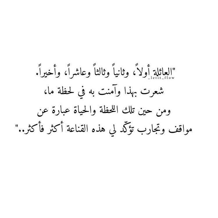 Pin By Asmaa Anwar On Quote Quotes For Book Lovers Quran Quotes Dad Quotes